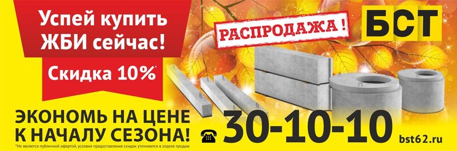 рязань цена бетона